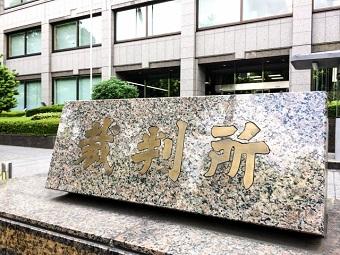 東京地方裁判所の画像